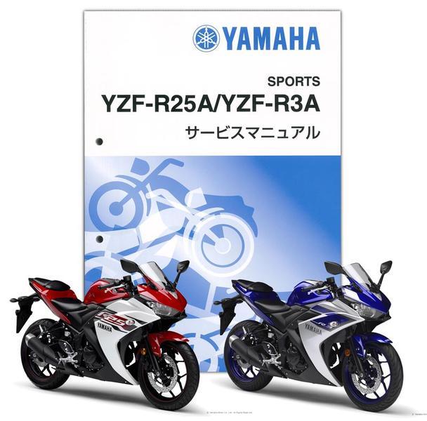 yamaha yzf r3 service manual