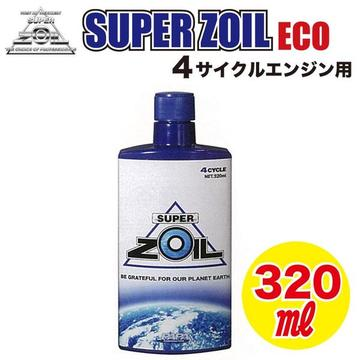 SUPER ZOIL ECO(スーパーゾイル・エコ) for 4 cycle  320ml